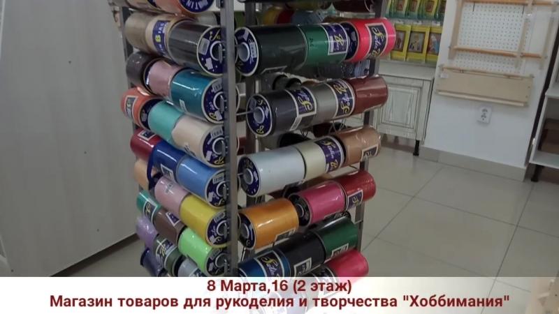 Магазин товаров для рукоделия и творчестваХоббимания предлагает широкий ассортимент материалов и инструментов для вышивки,шить
