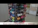Магазин товаров для рукоделия и творчества Хоббимания предлагает широкий ассортимент материалов и инструментов для вышивки шить