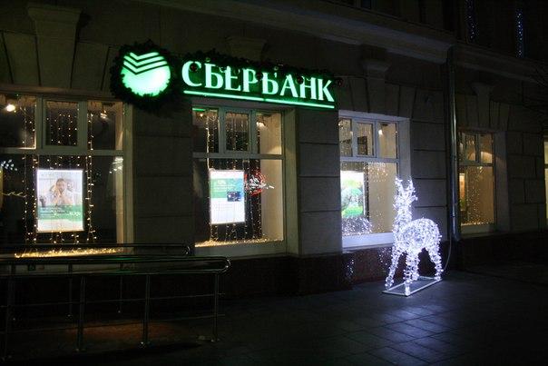 Патронус Сбербанка  Январь 2018