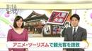 20161128 0500 NHKニュース おはよう日本 アニメ・ツーリズムで観光客を誘 33268
