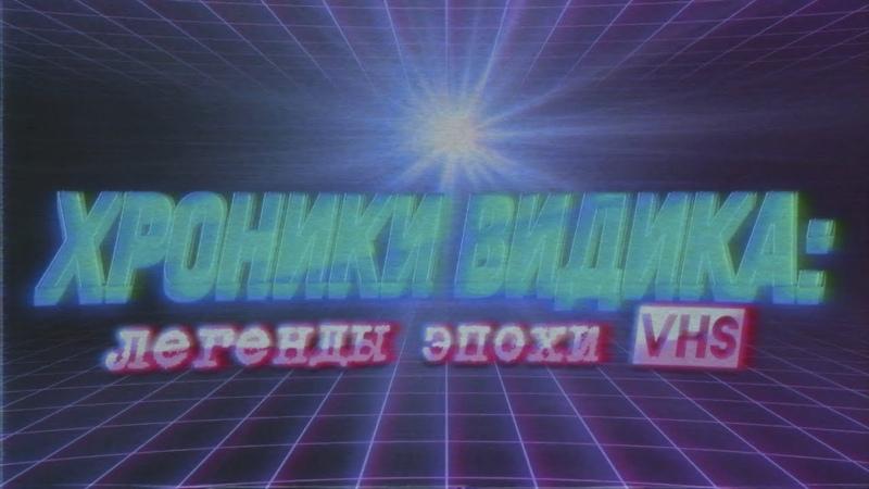 Хроники видика: легенды эпохи VHS. Первая серия