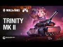 Первый премиум танк наёмников - Trinity MKII