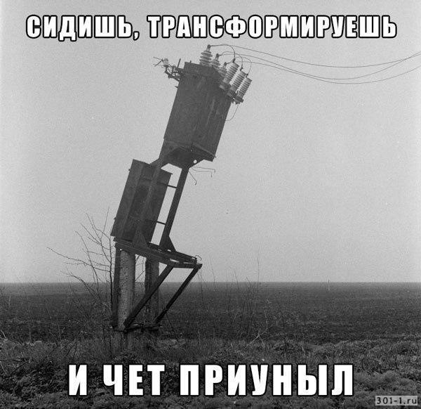 Когда пережил ядерную войну и вдруг осознал что больше нечего трансформировать...