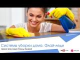 Системы уборки дома. Флай-леди