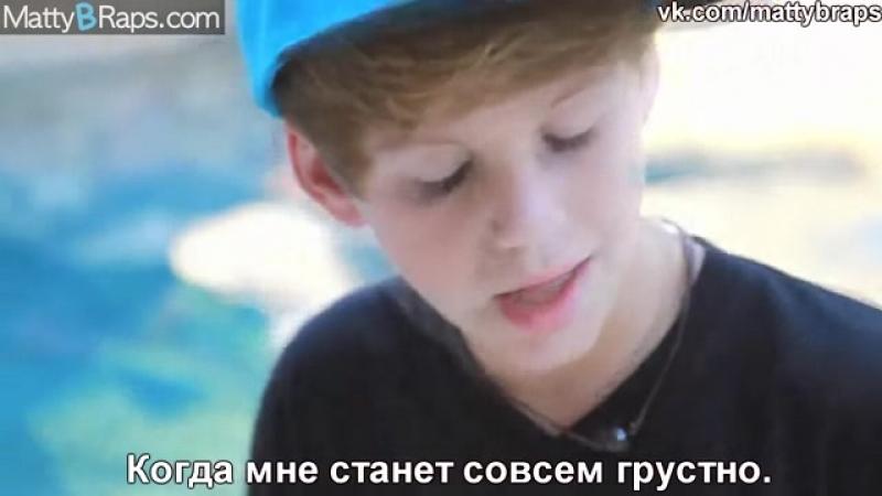 Перевод песни MattyB - Whistle (Russian).mp4