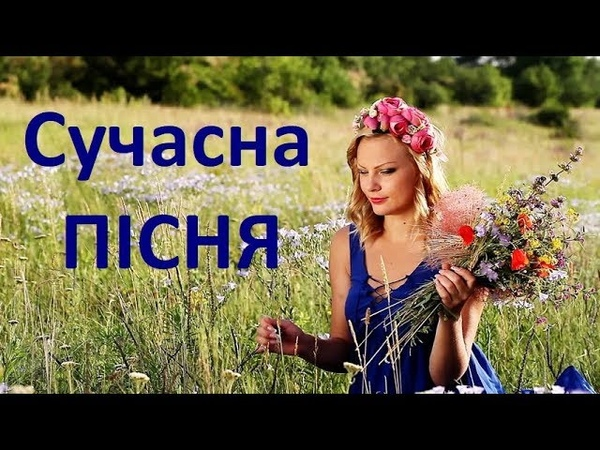 Глибоко десь там Українська СУЧАСНА Пісня Українська МУЗИКА Сучасний ХІТ