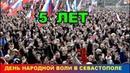 5 лет Русской весне в Севастополе День народной воли