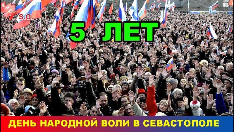 5 лет Русской весне в Севастополе. День народной воли