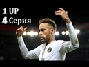 1UP на Neymar Jr Fifa Mobile 4 серия