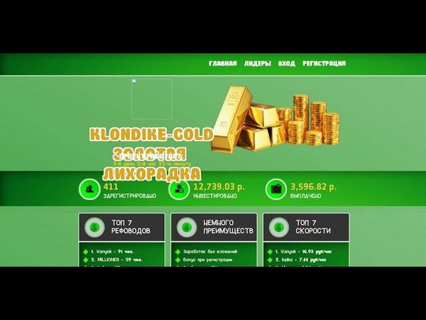 Инвестируем в проект klondike-gold.info