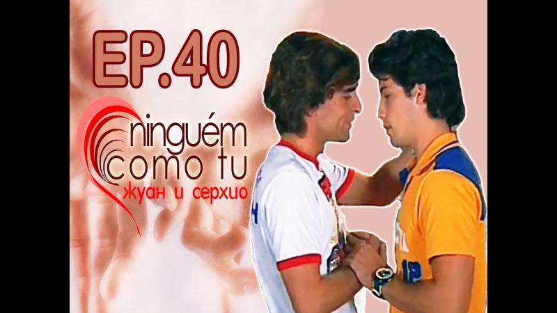 Жуан и Серхио - 40 эпизод Прощай, Энрике
