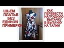 Как сшить платье без единой примерки Как перевести нагрудную вытачку в вытачку на талии