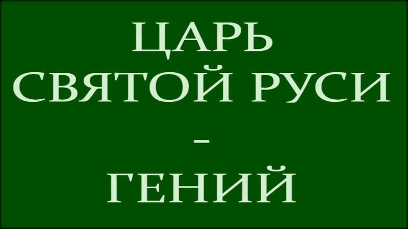 Пророчество Русский Царь гений Признаки Царя ( автор Александра Барвицкая - Женьшеневая Женщина)