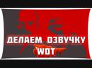 ДОБИВАЕМ ОЗВУЧКУ ДО 1000 ФРАЗ ГОЛОСА РОБОТА WOT SIBERDEMON