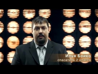 Илья Бойко. Спасатель 2 класса
