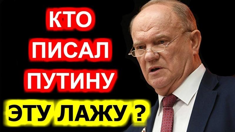 🆘 РАСПPАВА НАД НЕУГОДНЫМИ? ПУТИН, ОТЗОВИ СВОИХ САТРАПОВ Геннадий Зюганов