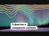 5 фактов о северном сиянии