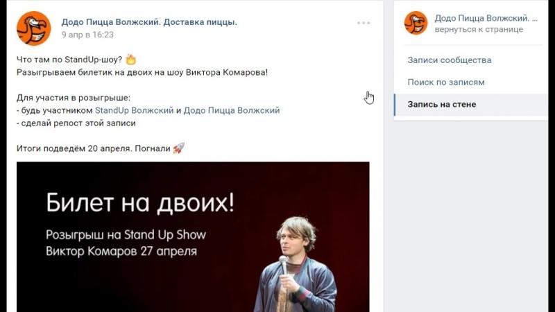 Розыгрыш билета на двоих на шоу Виктора Комарова!