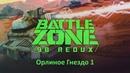 Battlezone 98 Redux | Орлиное Гнездо 1 | Прохождение | Гайд