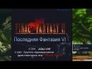 Final Fantasy 6 SNES Стрим 15.Стрим
