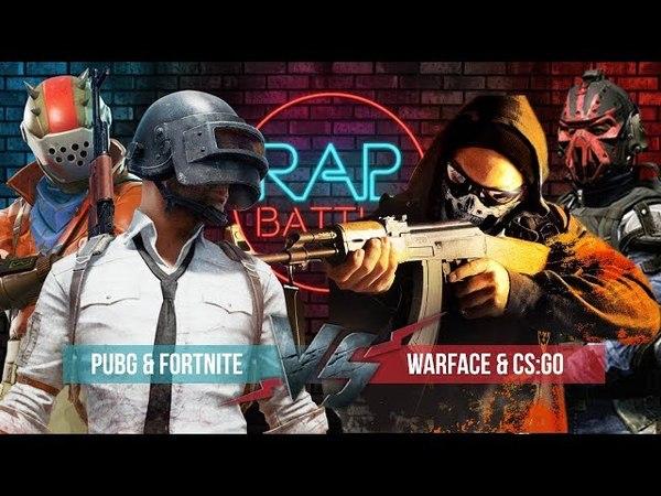Рэп Баттл 2x2 - Warface CS:GO vs. PlayerUnknown's Battlegrounds (PUBG) Fortnite