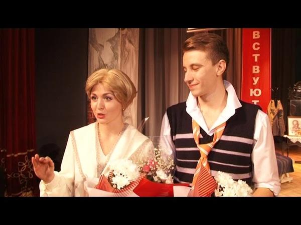 Новый сезон в Златоусте открылся спектаклем «Квадратура круга» по пьесе Валентина Катаева