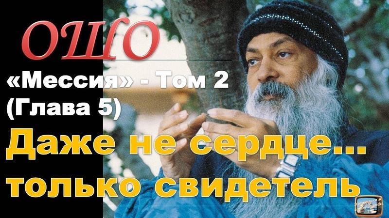 ОШО. Мессия. Том 2 - (Глава 5) Даже не сердце... только свидетель