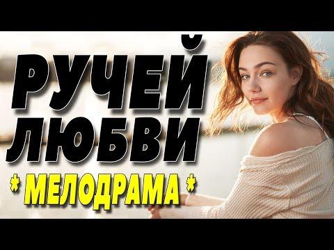 Любовный фильм понравился всем! * РУЧЕЙ ЛЮБВИ * Русские мелодрамы 2018, новинки HD