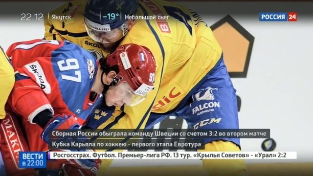 Новости на Россия 24 • Российские хоккеисты обыграли шведов