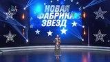 Отчетный концерт Новой Фабрики Звезд 2017 Сезон 1 Выпуск 11. Часть 1