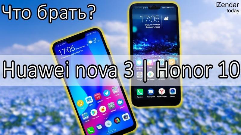 Honor 10 или Huawei nova 3 выбрать среди равных