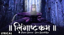 Lingashtakam Lord Shiva Popular Stotram लिंगाष्टकम स्तोत्र Brahma Murari Lingashtakam
