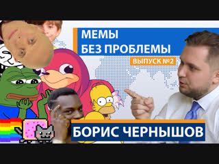 Депутат смотрит мемы с MDK