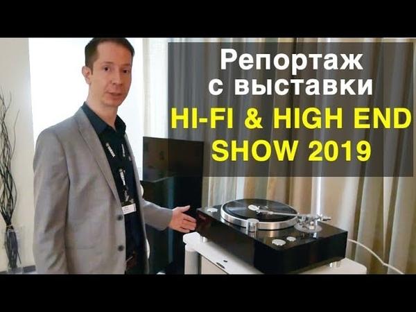 HI-FI HIGH END SHOW 2019. Хай фай и хай энд шоу в Москве