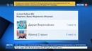 Новости на Россия 24 • Российские биатлонистки заняли весь пьедестал в гонке преследования на Кубке IBU