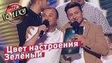 Виктор Павлик - Цвет настроения Зелёный Музыкальный Батл