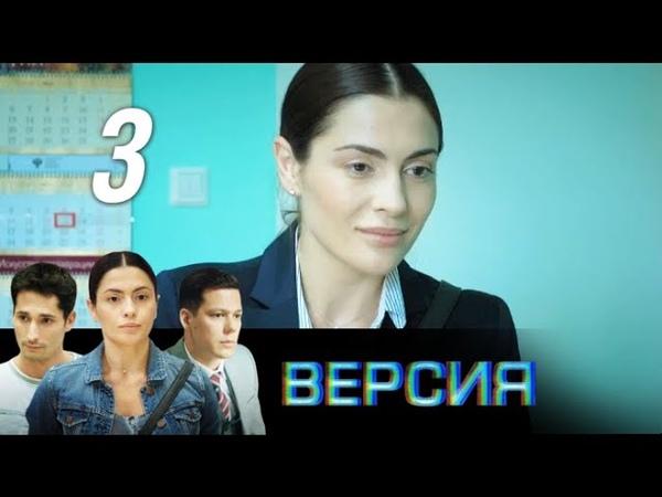 Версия. Художник. 3 серия (2018). Детектив @ Русские сериалы