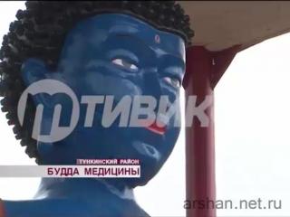 Ступа Будда медицины на Аршане arshan.net.ru
