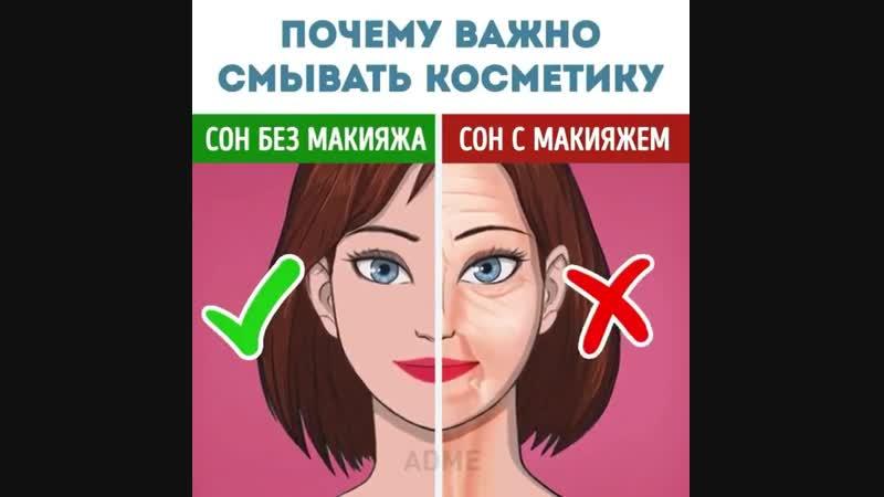 почему важно смывать макияж