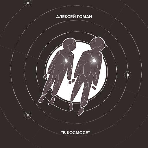 Алексей Гоман альбом В космосе