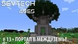 SevTech: Ages #13 - Портал в Междуземье.