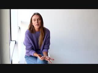 Видео отзыв - Ксении