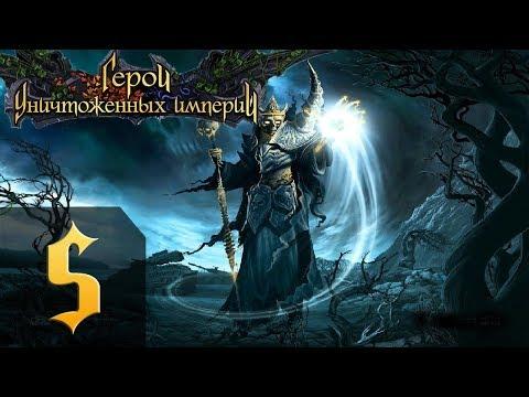 Герои Уничтоженных Империй - Максимальная Сложность - Прохождение 5(Финал)