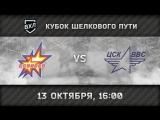 «Ижсталь» Ижевск — «ЦСК ВВС» Самара 16:00