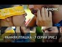Ранняя пташка 7 серия (2018) русская озвучка  дата выхода