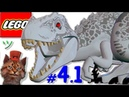Смешной лего мультик игра про динозавров Парк юрского периода 4.1 Индоминус Рекс на свободе