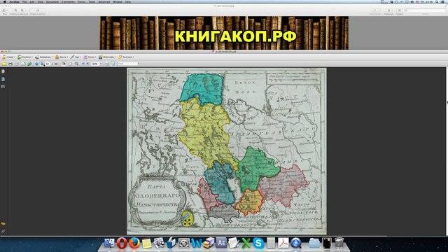 Сокрытая история 1792 год Российская Империя - Карты Атлас География