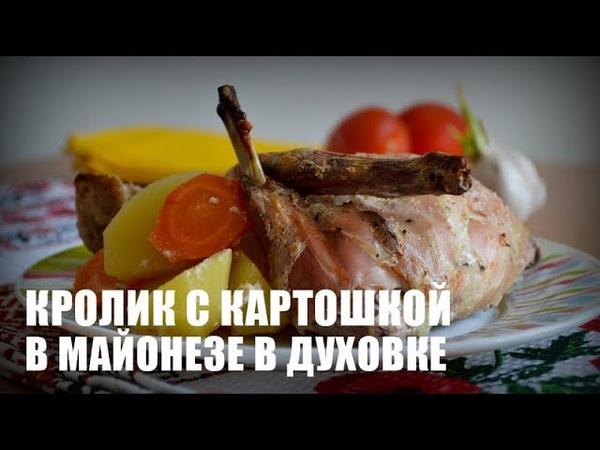 Кролик с картошкой в майонезе в духовке — видео рецепт