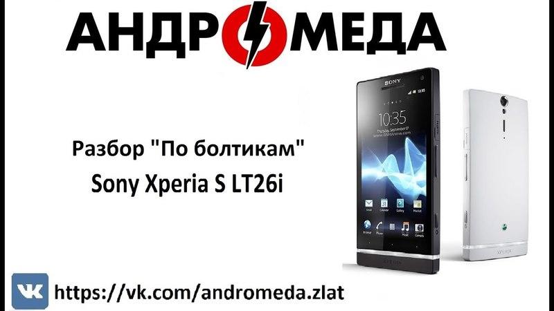 Разбор По болтикам Sony Xperia S LT26i