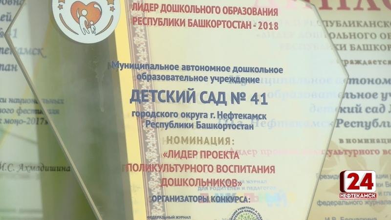 41-й детский сад признан образцовым